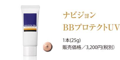 ナビジョンBBプロテクトUV 1ポン(25g)販売価格/3,200円(税別)