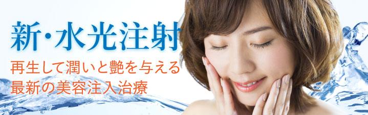 新・水光注射 再生して潤いと艶を与える。最新の美容注入治療