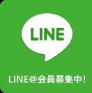 LINE@会員募集中!