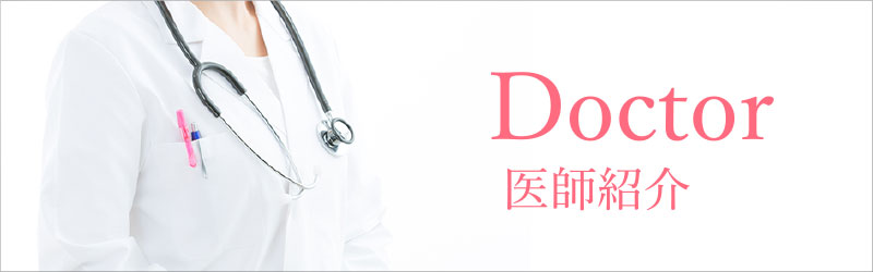 Doctor医師紹介