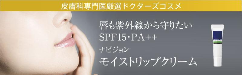 皮膚科専門医厳選ドクターズコスメ 紫外線からしっかり肌を守るSPF50・PA++++ナビジョンモイストプロテクトUV