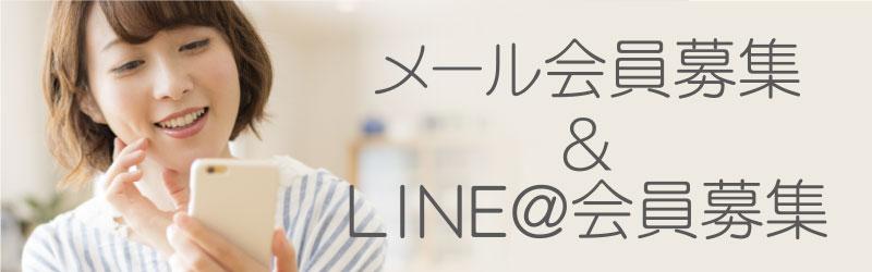 メール会員募集&LINE@会員募集