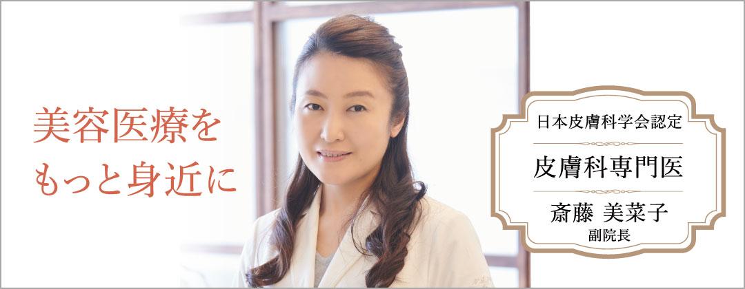 美容医療をもっと身近に。日本皮膚科学会認定 皮膚科専門 斉藤美菜子 副院長