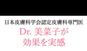 REASON1 女性皮膚科専門医Dr.美菜子が効果を実感