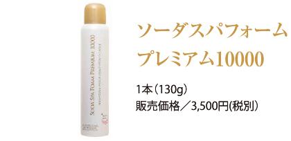 ソーダスパフォーム プレミアム10000 1本(130g)販売価格/3,500円(税別)