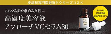 高濃度美容液アプローチVCセラム30