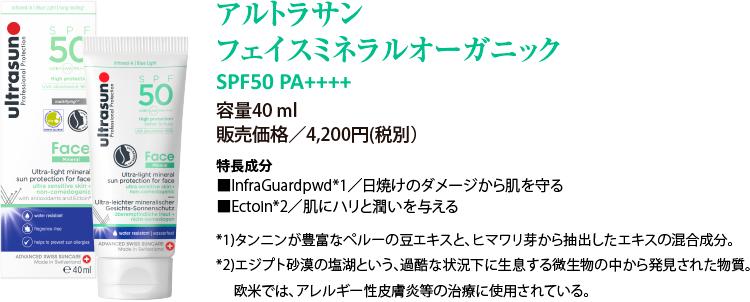 アルトラサン フェイスミネラルオーガニック 容量40ml 販売価格/4,200円(税別)