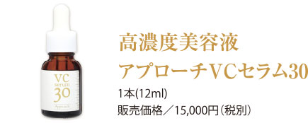 高濃度美容液 アプローチVCセラム30 1本(12ml)販売価格/15,000円(税別)