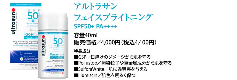 アルトラサン フェイスブライトニング 容量40ml 販売価格/4,000円(税別)